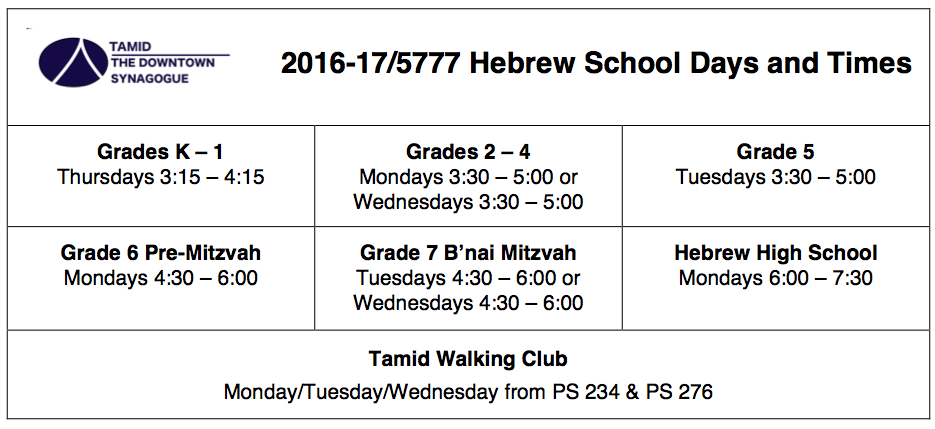 2016-17 Hebrew school days and times