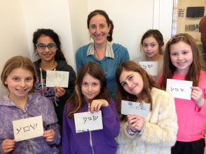 Group picture of kids from Tamid Hebrew School